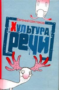 Шестаков Е.В. - Хультура речи обложка книги