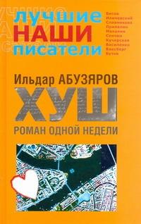 ХУШ. Роман одной недели обложка книги