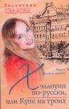 Хэллоуин по-русски, или Купе на троих обложка книги
