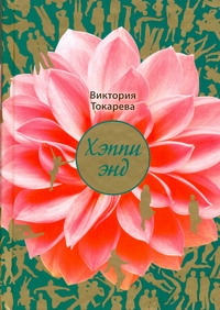 Токарева В.С. - Хэппи энд обложка книги