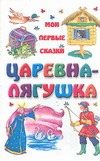 Степанов Г. - Царевна-лягушка обложка книги