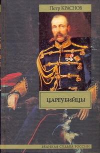 Цареубийцы обложка книги