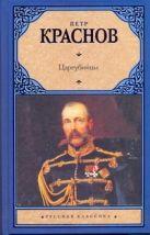 Краснов П.Н. - Цареубийцы' обложка книги