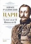 Радзинский Э.С. - Цари. Александр II. Николай II обложка книги