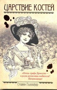 Галлахер Стивен - Царствие костей обложка книги