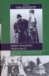 Ольденбург С. С. - Царствование Николая II обложка книги