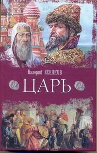 Есенков В.Н. - Царь обложка книги