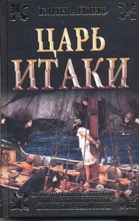 Айлиф Глин - Царь Итаки обложка книги