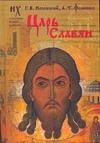 Фоменко А.Т. - Царь Славян обложка книги