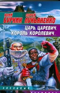 Буркин Ю.С. - Царь, царевич, король, королевич... обложка книги