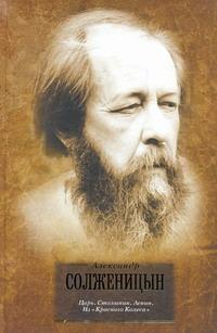 Солженицын А.И. - Царь. Столыпин. Ленин обложка книги