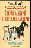 Цвергшнауцеры и миттельшнауцеры обложка книги