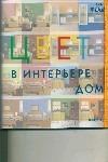 Дриго А. В. - Цвет в интерьере дома обложка книги