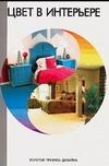 Мурзина А.С. - Цвет в интерьере. Золотые правила дизайнера обложка книги