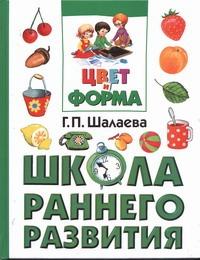 Шалаева Г.П. - Цвет и форма обложка книги