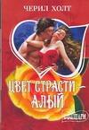 Холт Ч. - Цвет страсти - алый обложка книги
