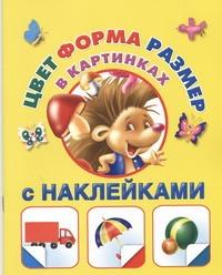Дмитриева В.Г. - Цвет, форма, размер. С наклейками в картинках. обложка книги