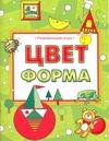 Крыжановский Г. - Цвет. Форма обложка книги