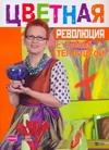 Цветная революция с Еленой Теплицкой от ЭКСМО