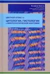 Кюнель Вольфганг - Цветной атлас по цитологии, гистологии и микроскопической анатомии' обложка книги