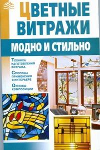Ткачук Т.М. - Цветные витражи: модно и стильно обложка книги