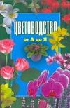 Бабин Д.М. - Цветоводство от А до Я обложка книги
