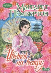 Пембертон М. - Цветок на ветру обложка книги