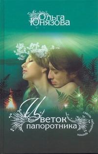 Юнязова Ольга - Цветок папоротника обложка книги