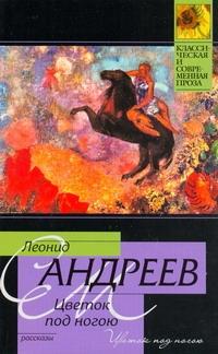 Андреев Л.Н. - Цветок под ногою обложка книги