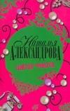 Александрова Наталья - Цветок фикуса обложка книги