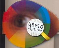 - Цветотерапия обложка книги
