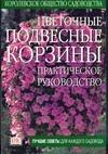Цветочные подвесные корзины от book24.ru