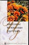 Нерода М.Б. - Цветущие комнатные растения' обложка книги