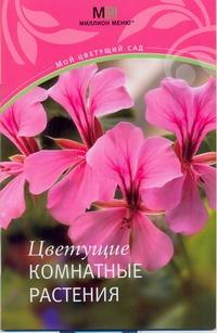 - Цветущие комнатные растения обложка книги