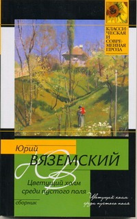 Вяземский Ю.П. - Цветущий холм среди пустого поля обложка книги