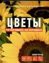 Цветы от book24.ru