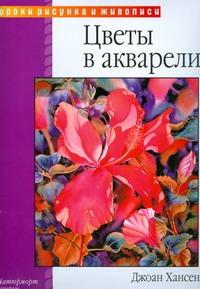 Цветы в акварели ( Хансен Д.  )