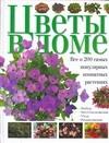 Цветы в доме. Цветы в доме. Все о 200 самых популярных комнатных растениях