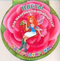 Жуковская Е.Р. - Цветы для маленькой принцессы. Суперраскраска обложка книги