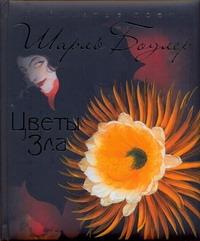 Бодлер Ш. - Цветы зла обложка книги