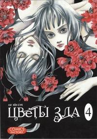 Цветы зла. Т.4 Ли Х.