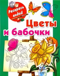 Цветы и бабочки Жуковская Е.Р.