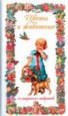 - Цветы и животные со старинных открыток обложка книги