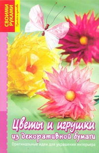 Тойбнер Армин - Цветы и игрушки из декоративной бумаги обложка книги