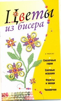 Адамчик М. В. - Цветы из бисера обложка книги