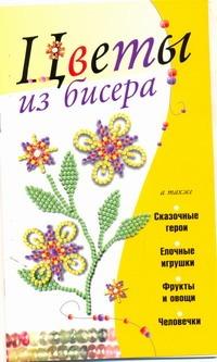 Цветы из бисера Адамчик М. В.