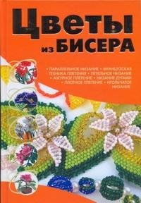 Ликсо Н.Л. - Цветы из бисера обложка книги