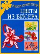 Виноградова Е.Г. - Цветы из бисера' обложка книги