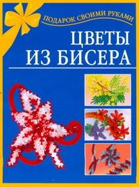 Цветы из бисера обложка книги
