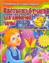Тарабарина Т.И. - Цветы из бумаги для любимой мамы обложка книги